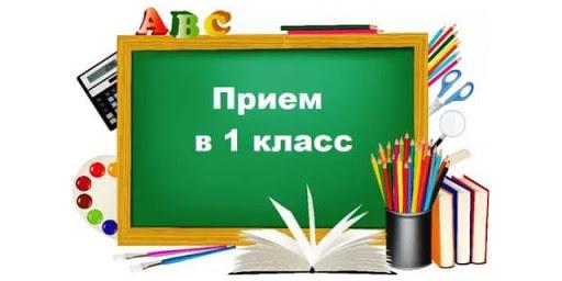 Организация приема в 1 класс в 2021-2022 уч.год